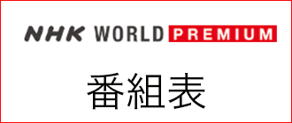 【週刊番組表】7月30日 〜8月5日 NHK-WORLD-PREMIU