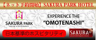 SAKURA PARK HOTELのネット予約!