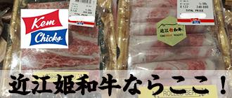 近江姫和牛 (高級和牛) !「Kemchiks」