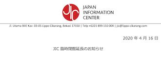 JIC 臨時閉館延長のお知らせ
