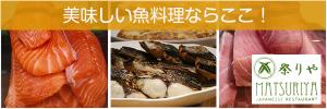 matsuriya-counter