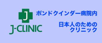 「J-Clinic&J-Unit」 より緊急なお知らせ