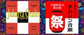 """""""""""穂の香""""ジャカルタライフ. comの日本食レストランを救おう企画で"""""""