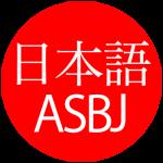 日本の日本語学校さんに向けて!