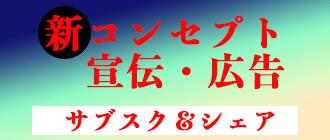 【新時代!】ジャカルタライフ「新サブスク広告」方法とは!