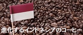 コーヒーは進化する