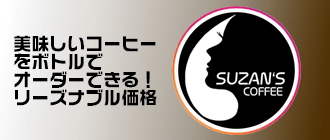 Suzan's Coffee