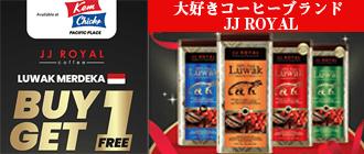 今だから!Buy1 Get1名ブランド< JJ ROYAL >