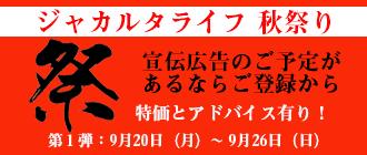 受付します!「宣広・秋祭り」プロモーション