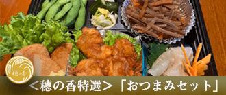 特選おつまみセット<第2弾>「穂の香」ジャカルタ(10月13日更新)