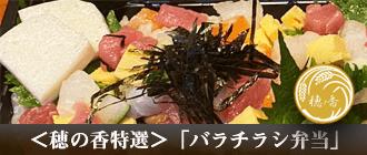 特選お弁当シリーズ<第1弾>「穂の香」ジャカルタ