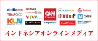 「大手メディアが不安を煽る」インドネシアのコロナの真実