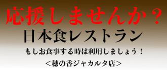 日本食レストランを救おう!