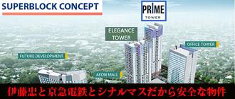 今だから!<居住・賃貸に最適>京急電鉄、伊藤忠とシナルマス(AEONMall)