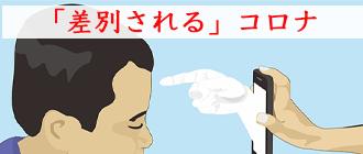 「差別される」コロナにかかりました!<3部作>No.3