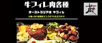 店内飲食&お弁当も「チカランの洋風居酒屋・蔵」