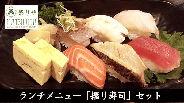 安定した美味しさ「ランチ握り寿司」チカラン<祭りや>