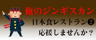日本食レストランを救おう!『俺のジンギスカン』