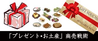 「プレゼント•お土産」商売戦術