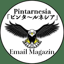 <プレミア厶版>メルマガ〜<週3回>「ピンタ〜ルネシア」解説付き