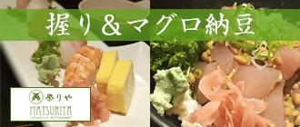 「魚料理」ならここ!「祭りや」チカラン日本食レストラン