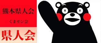 インドネシア日本人会「くまモン会」(熊本県人会)<2021年最新版>