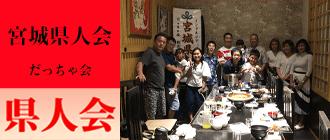 (10月27日)更新インドネシア日本人会「宮城県人会」(だっちゃ会)<2021年最新版>