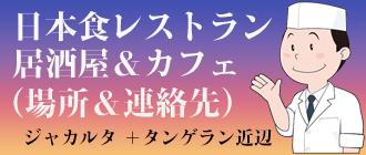 インスタ使ってお店を探そう!(ジャカルタ編)日本食レストラン+居酒屋+カフェ(随時更新中)