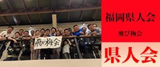 インドネシア日本人会「福岡県人会(飛び梅会)」<2021年最新版>